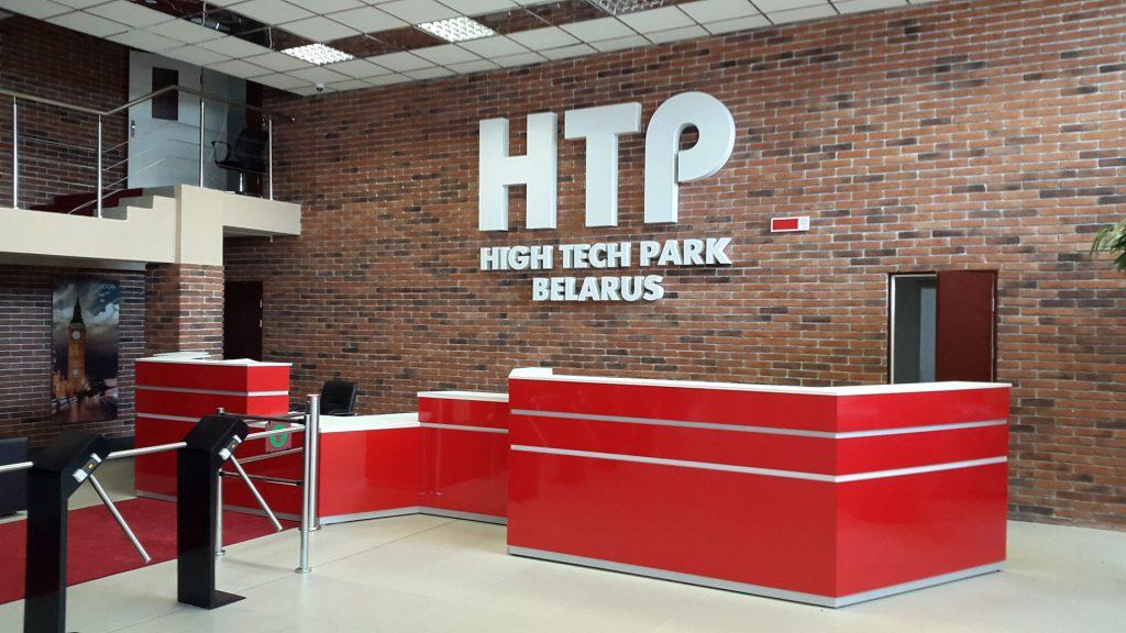 Приобретаем статус резидента Парка высоких технологий