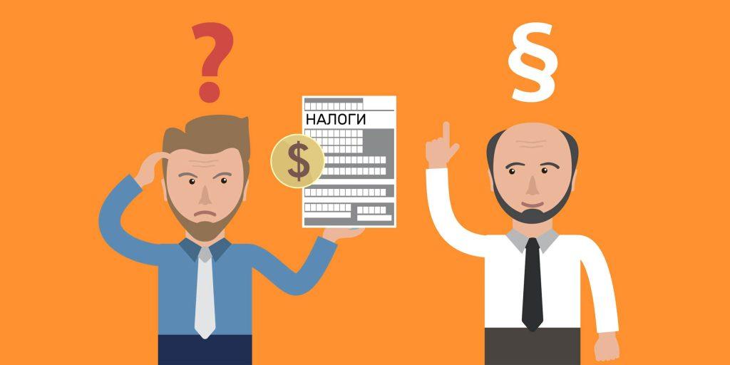 Как получить отсрочку, рассрочку по налогам