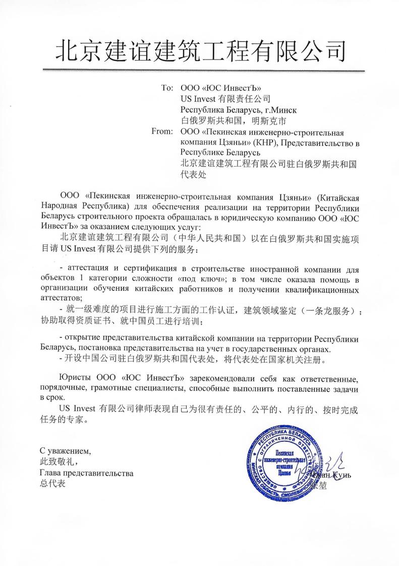 Отзыв Пекинская инженерно-строительная компания Цзяньи