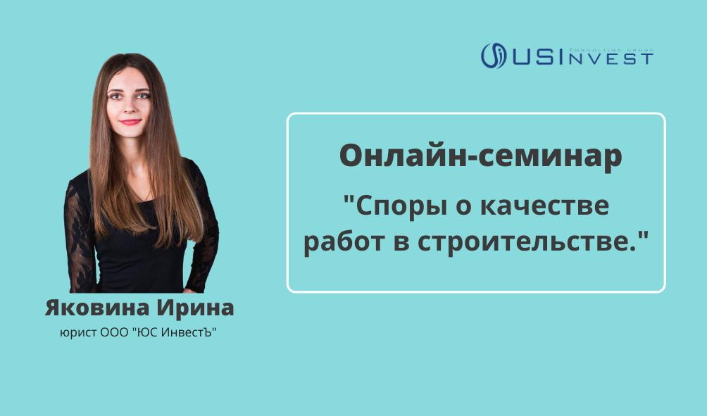 Онлайн-семинар «Споры о качестве работ в строительстве»