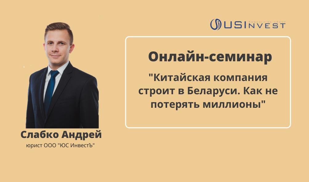 Онлайн-семинар «Китайская компания строит в Беларуси. Как не потерять миллионы»