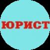 юрист лого